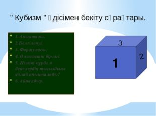 1. Анықтама. 2.Белгіленуі. 3. Формуласы. 4. Өлшенетін бірлігі. 5. Пішіні күрд
