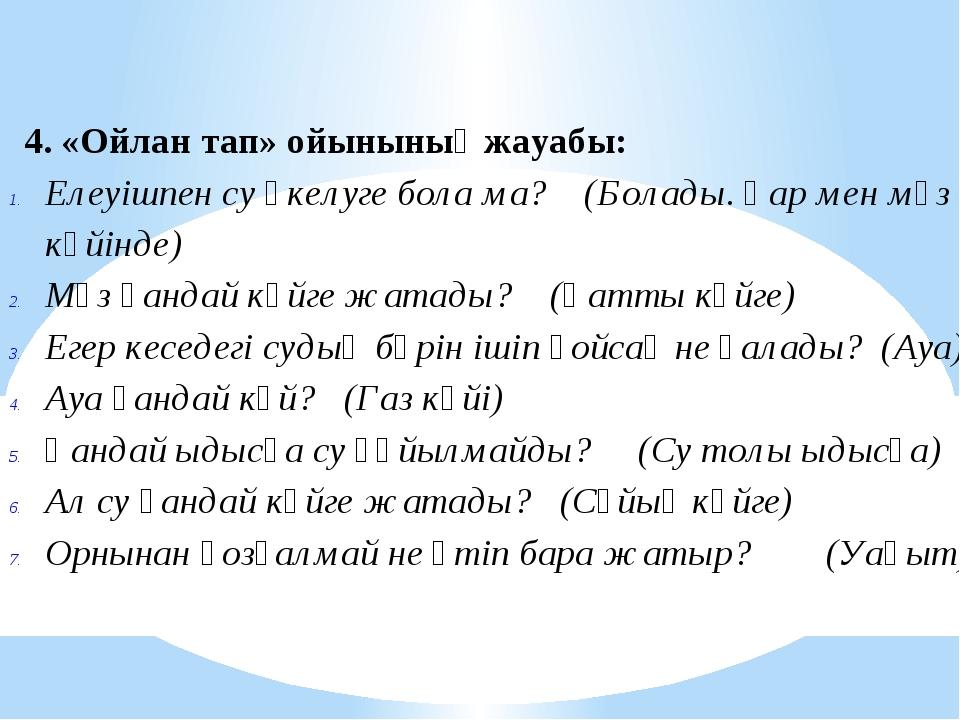 4. «Ойлан тап» ойынының жауабы: Елеуішпен су әкелуге бола ма? (Болады. Қар ме...