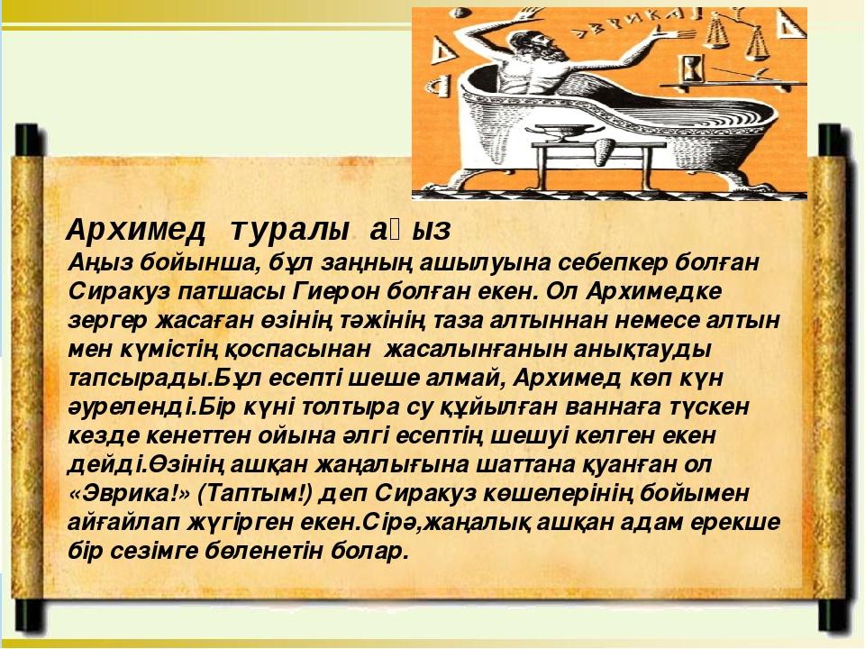 Архимед туралы аңыз Аңыз бойынша, бұл заңның ашылуына себепкер болған Сираку...