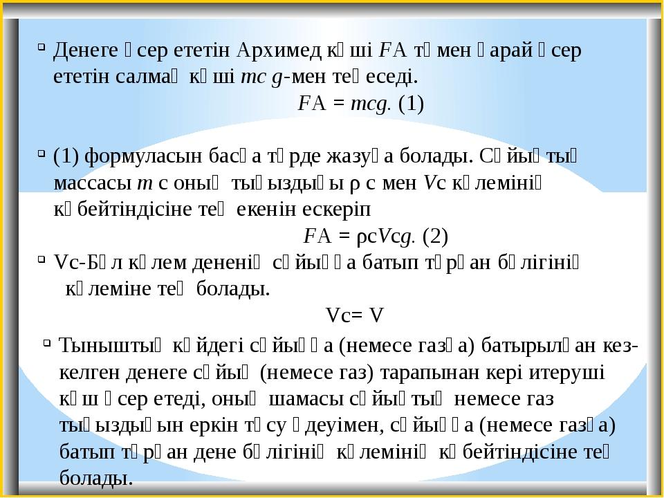 Денеге әсер ететін Архимед күші FА төмен қарай әсер ететін салмақ күші mс g-...
