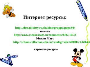 Интернет ресурсы: http://detsad-kitty.ru/shablon/gruppa/page/94/ пчелка http: