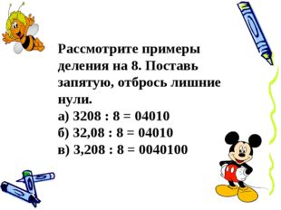 Рассмотрите примеры деления на 8. Поставь запятую, отбрось лишние нули. а) 32