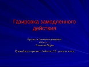 Газировка замедленного действия Проект подготовила учащаяся 8 б класса Василь