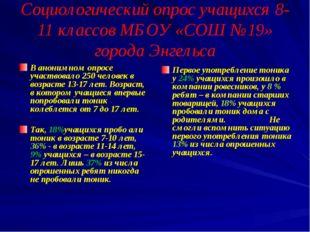 Социологический опрос учащихся 8-11 классов МБОУ «СОШ №19» города Энгельса В