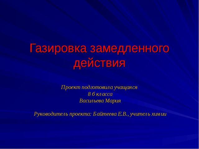Газировка замедленного действия Проект подготовила учащаяся 8 б класса Василь...