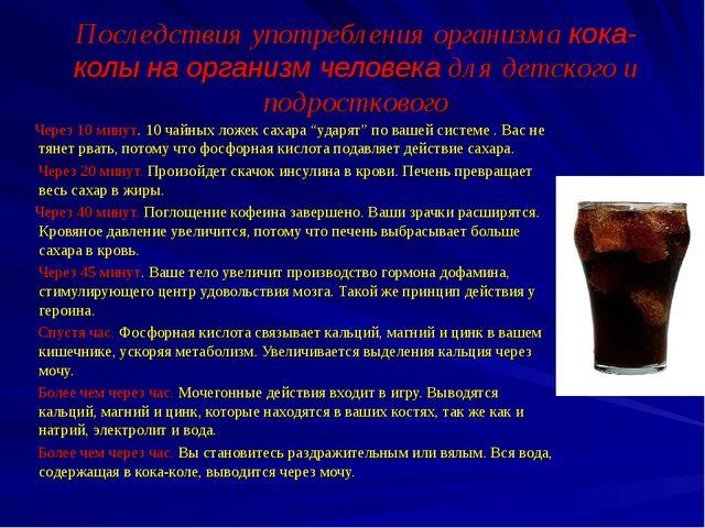 Последствия употребления организма кока-колы на организм человека для детског...
