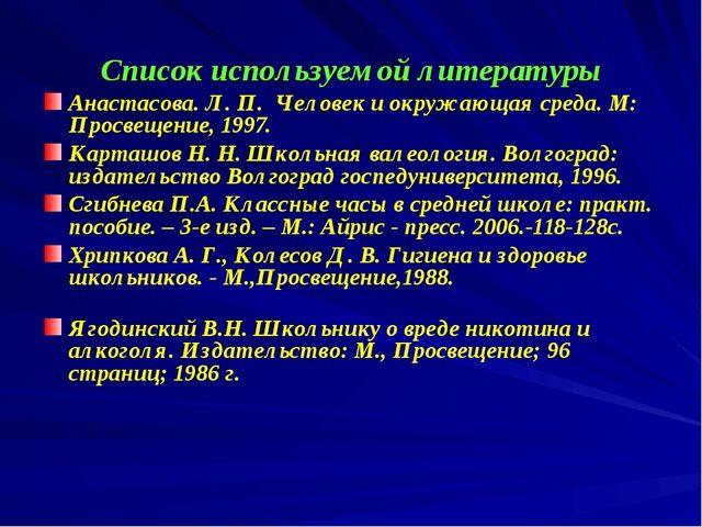 Список используемой литературы Анастасова. Л. П. Человек и окружающая среда....