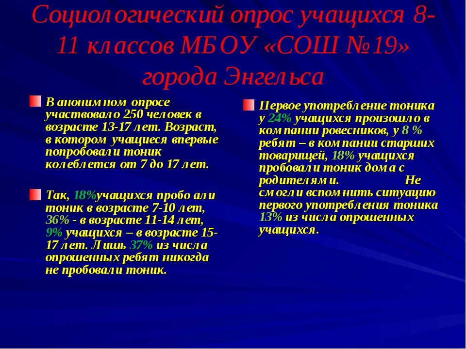 Социологический опрос учащихся 8-11 классов МБОУ «СОШ №19» города Энгельса В...
