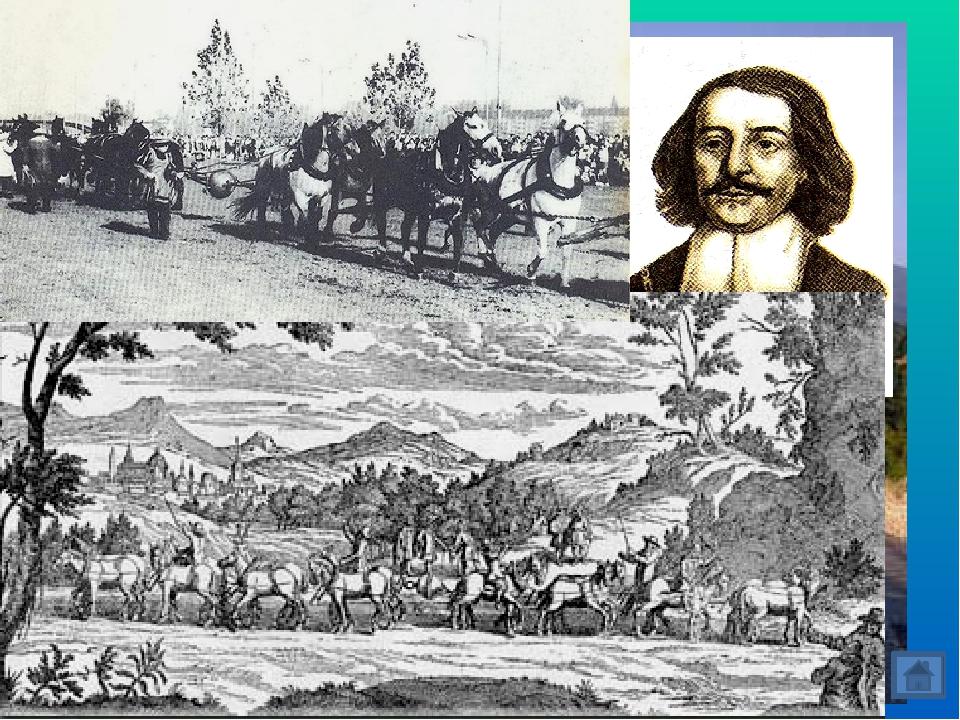 О. Герике (1602-1686)