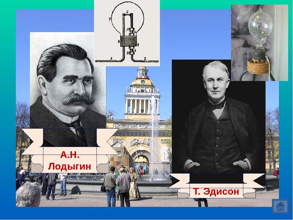 А.Н. Лодыгин Т. Эдисон
