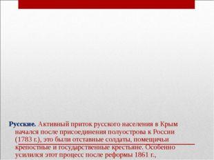 Русские. Активный приток русского населения в Крым начался после присоединен