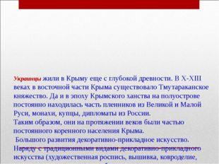 Украинцы жили в Крыму еще с глубокой древности. В X-XIII веках в восточной ч