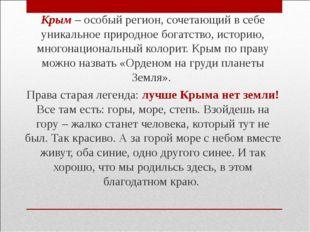 Крым – особый регион, сочетающий в себе уникальное природное богатство, исто