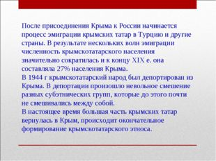 После присоединения Крыма к России начинается процесс эмиграции крымских тат