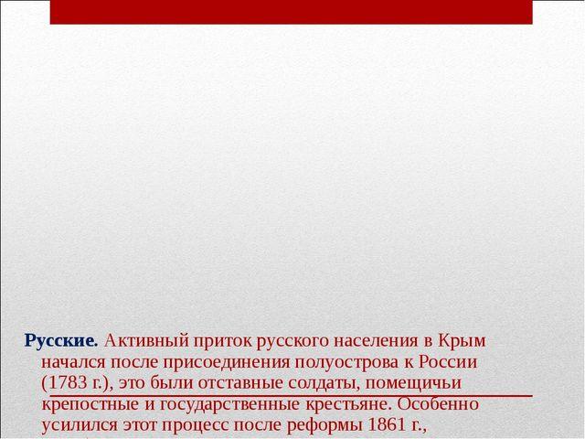Русские. Активный приток русского населения в Крым начался после присоединен...