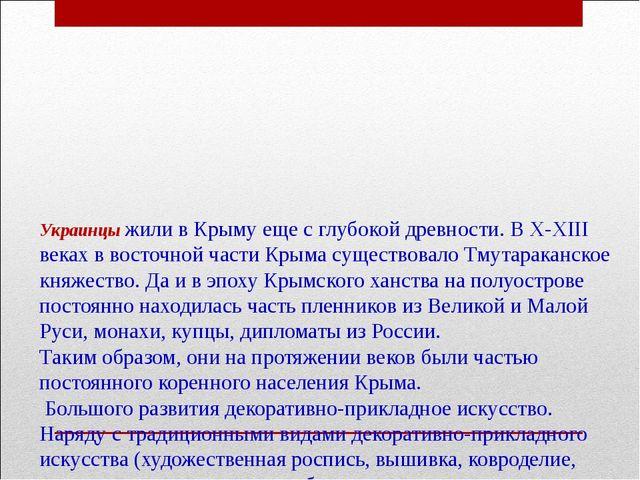 Украинцы жили в Крыму еще с глубокой древности. В X-XIII веках в восточной ч...