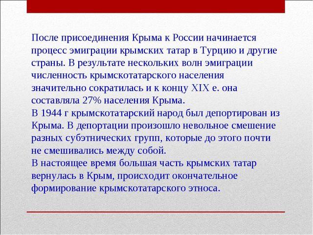 После присоединения Крыма к России начинается процесс эмиграции крымских тат...