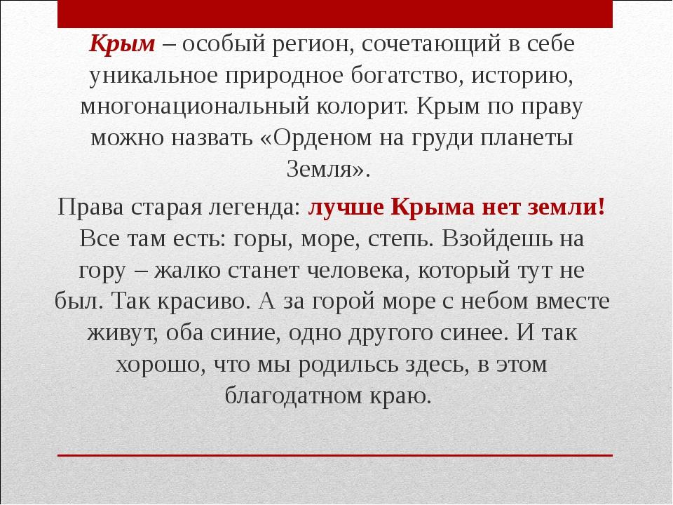 Крым – особый регион, сочетающий в себе уникальное природное богатство, исто...