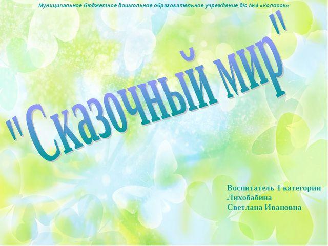 Муниципальное бюджетное дошкольное образовательное учреждение д/с №4 «Колосок...