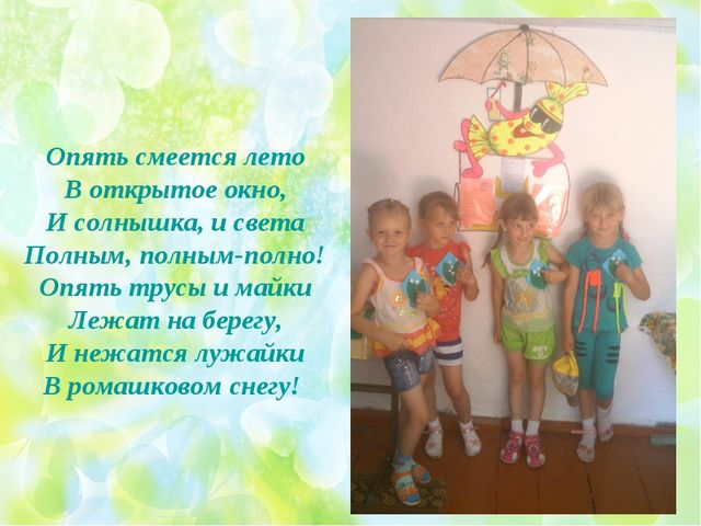 Опять смеется лето В открытое окно, И солнышка, и света Полным, полным-полно!...