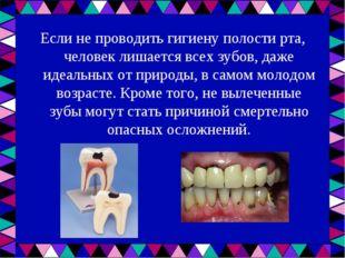 Если не проводить гигиену полости рта, человек лишается всех зубов, даже идеа
