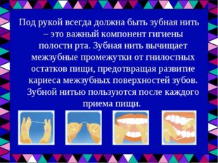 Под рукой всегда должна быть зубная нить – это важный компонент гигиены полос