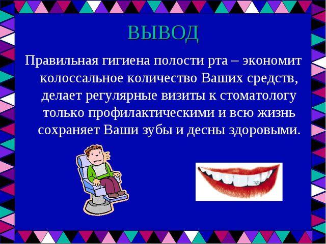ВЫВОД Правильная гигиена полости рта – экономит колоссальное количество Ваших...