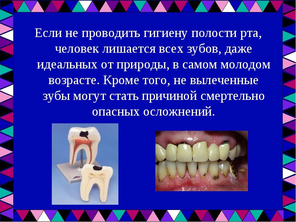 Если не проводить гигиену полости рта, человек лишается всех зубов, даже идеа...