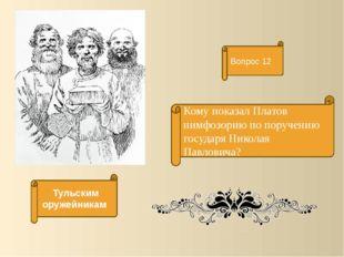 Кому показал Платов нимфозорию по поручению государя Николая Павловича? Вопро