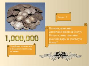 Какими деньгами англичане взяли за блоху? Какую сумму заплатил русский царь