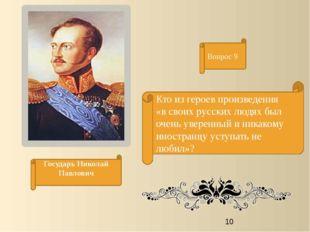 Вопрос 9 Кто из героев произведения «в своих русских людях был очень уверенн