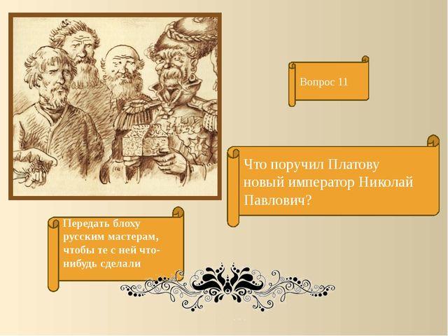 Что поручил Платову новый император Николай Павлович? Вопрос 11 Передать блох...