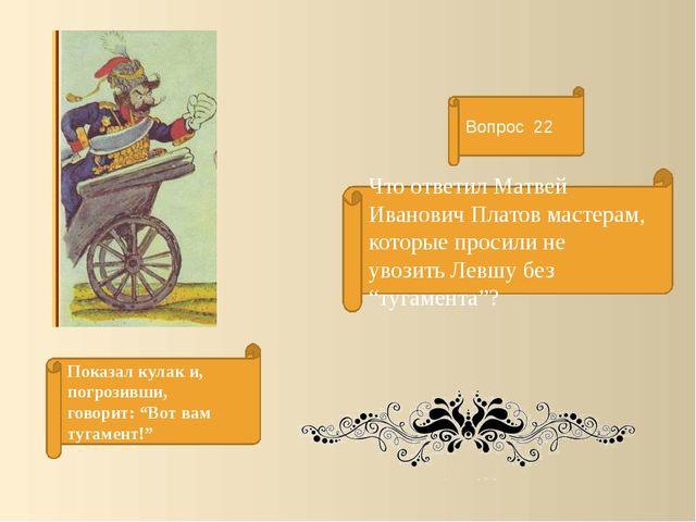 Что ответил Матвей Иванович Платов мастерам, которые просили не увозить Левшу...
