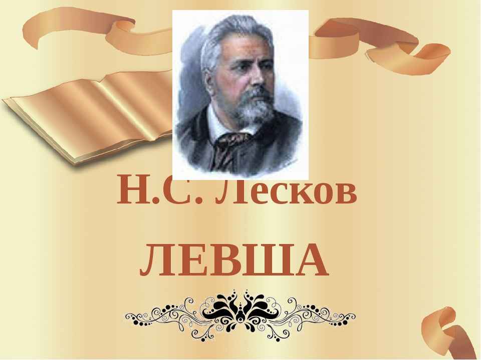 Н.С. Лесков ЛЕВША