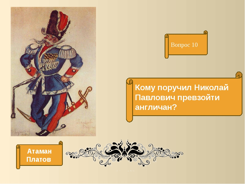 Кому поручил Николай Павлович превзойти англичан? Вопрос 10 Атаман Платов