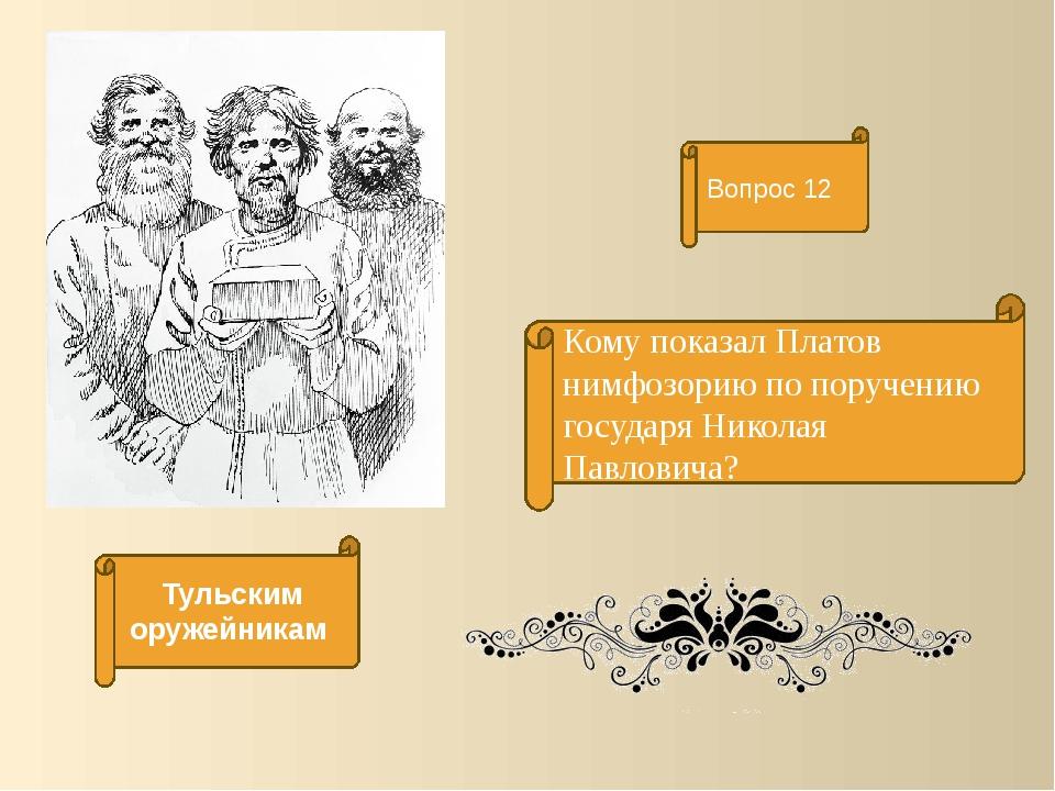 Кому показал Платов нимфозорию по поручению государя Николая Павловича? Вопро...