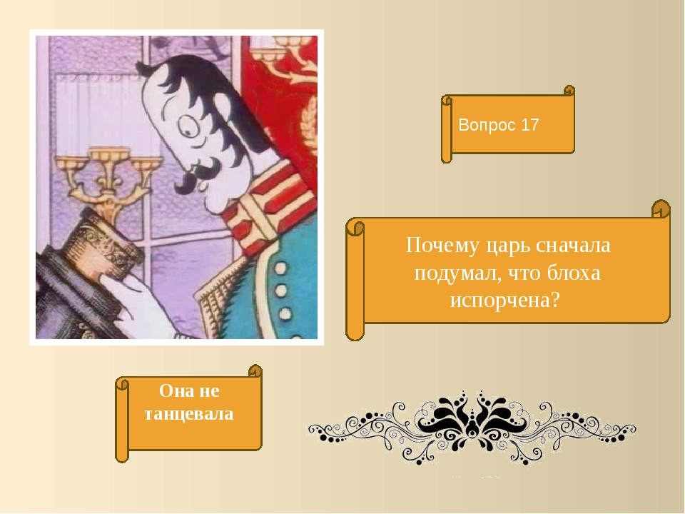 Почему царь сначала подумал, что блоха испорчена? Вопрос 17 Она не танцевала