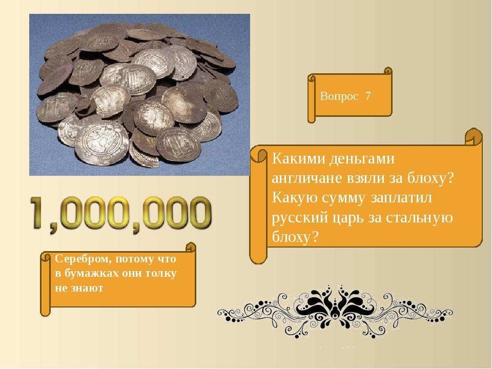 Какими деньгами англичане взяли за блоху? Какую сумму заплатил русский царь...