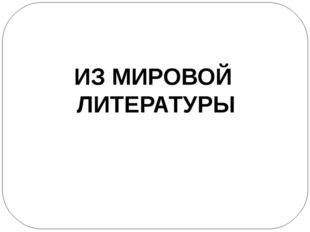 ИЗ МИРОВОЙ ЛИТЕРАТУРЫ