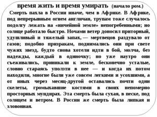 время жить и время умирать (начало ром.) Смерть пахла в России иначе, чем в
