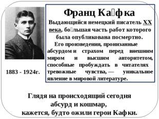 Франц Ка́фка ВыдающийсянемецкийписательXX века, бо́льшая часть работ кото