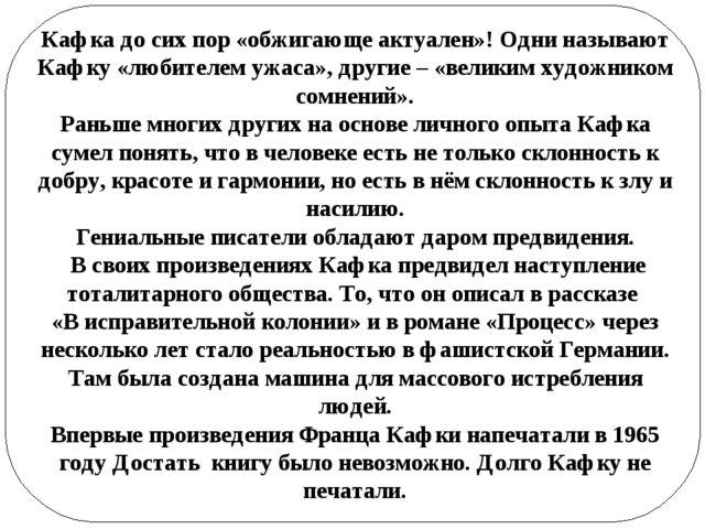 Кафка до сих пор «обжигающе актуален»! Одни называют Кафку «любителем ужаса»,...
