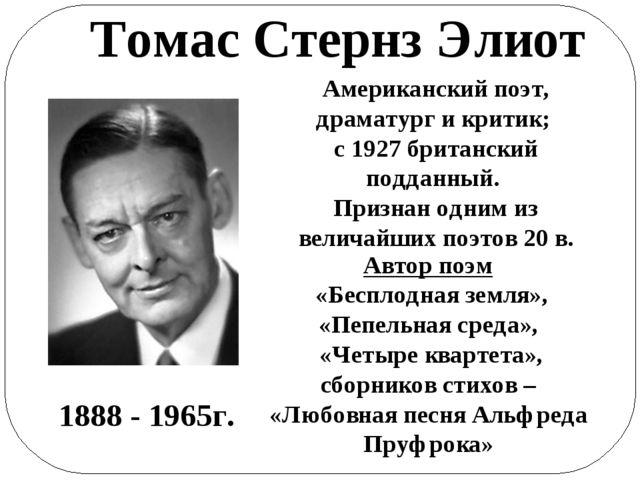 Томас Стернз Элиот Американский поэт, драматург и критик; с 1927 британский п...
