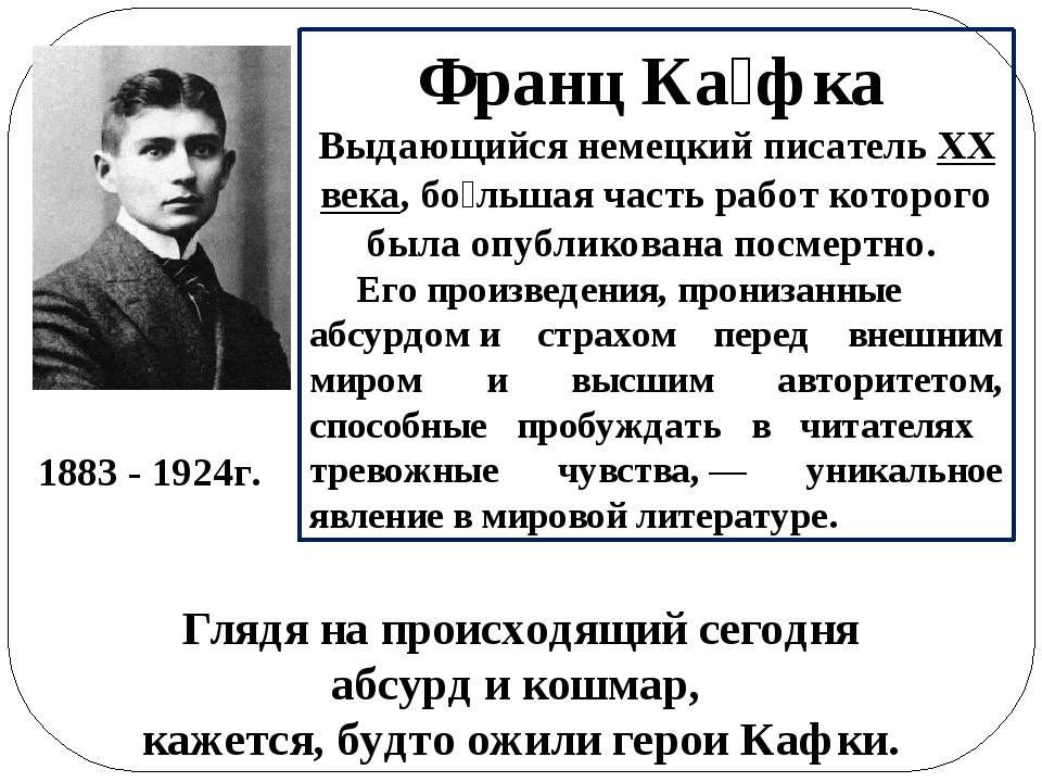 Франц Ка́фка ВыдающийсянемецкийписательXX века, бо́льшая часть работ кото...