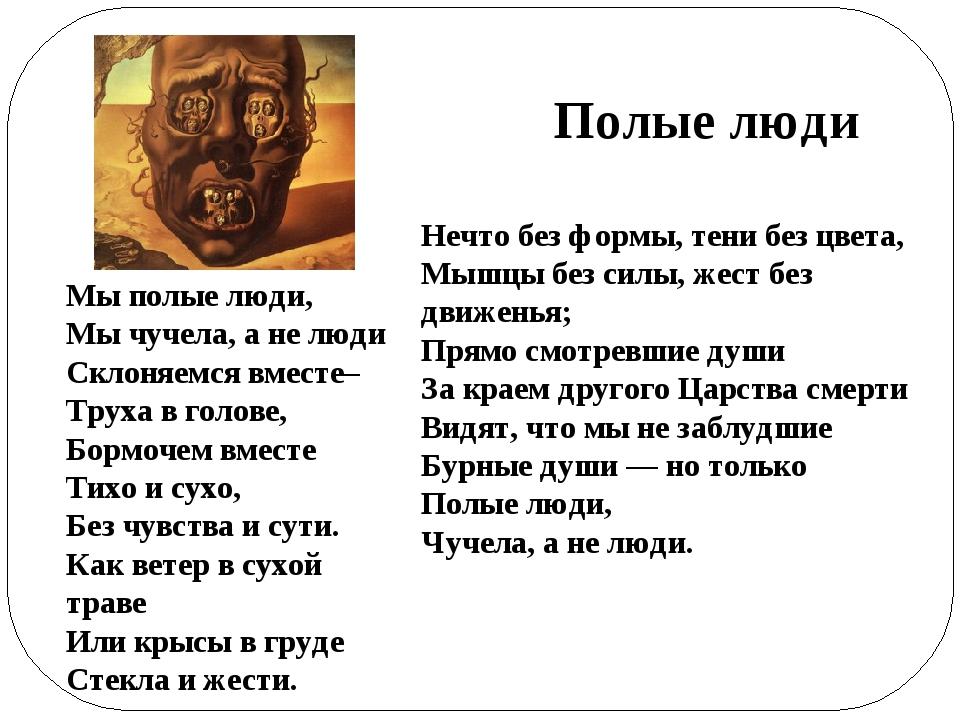 Мы полые люди, Мы чучела, а не люди Склоняемся вместе– Труха в голове, Бормоч...