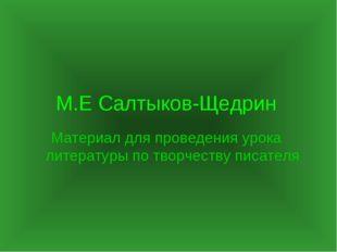 М.Е Салтыков-Щедрин Материал для проведения урока литературы по творчеству пи