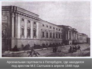 Арсенальная гауптвахта в Петербурге, где находился под арестом М.Е.Салтыков в