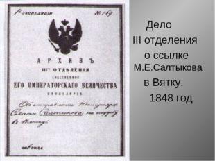 Дело III отделения о ссылке М.Е.Салтыкова в Вятку. 1848 год