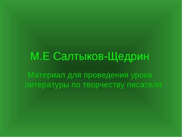М.Е Салтыков-Щедрин Материал для проведения урока литературы по творчеству пи...