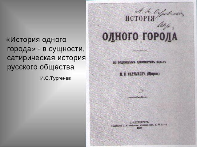 «История одного города» - в сущности, сатирическая история русского общества...